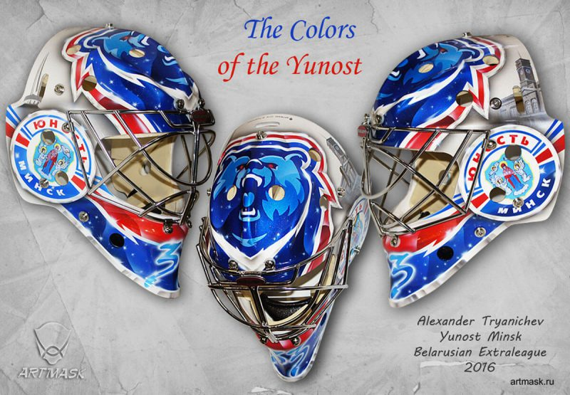 Аэрография «The Colors of the Yunost» на вратарском шлеме