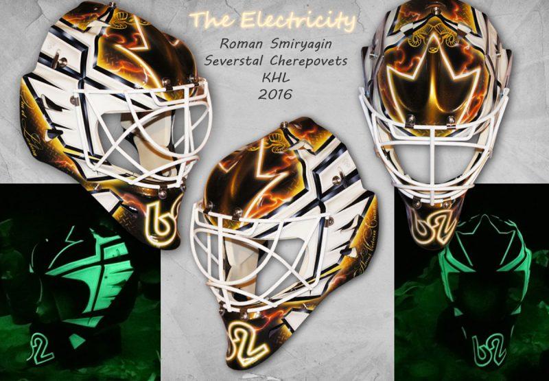 Аэрография «The Electricity» на вратарском шлеме