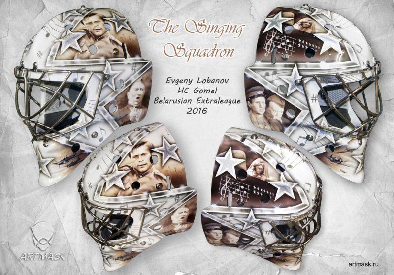 Аэрография «The Singing Squadron» на вратарском шлеме