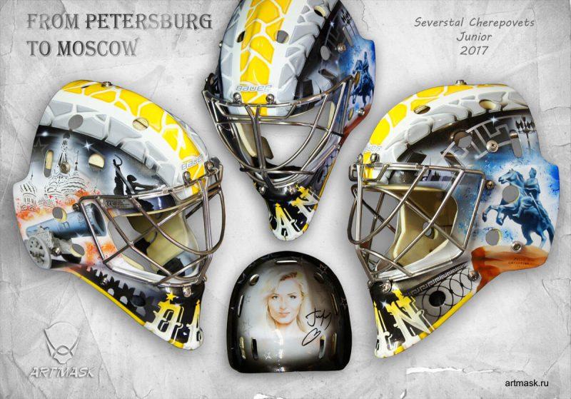 Аэрография «From Petersburg to Moscow» на вратарском шлеме