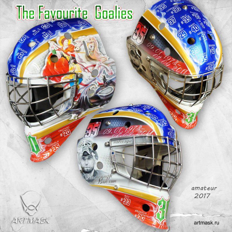 Аэрография «The Favourite Goalies» на вратарском шлеме