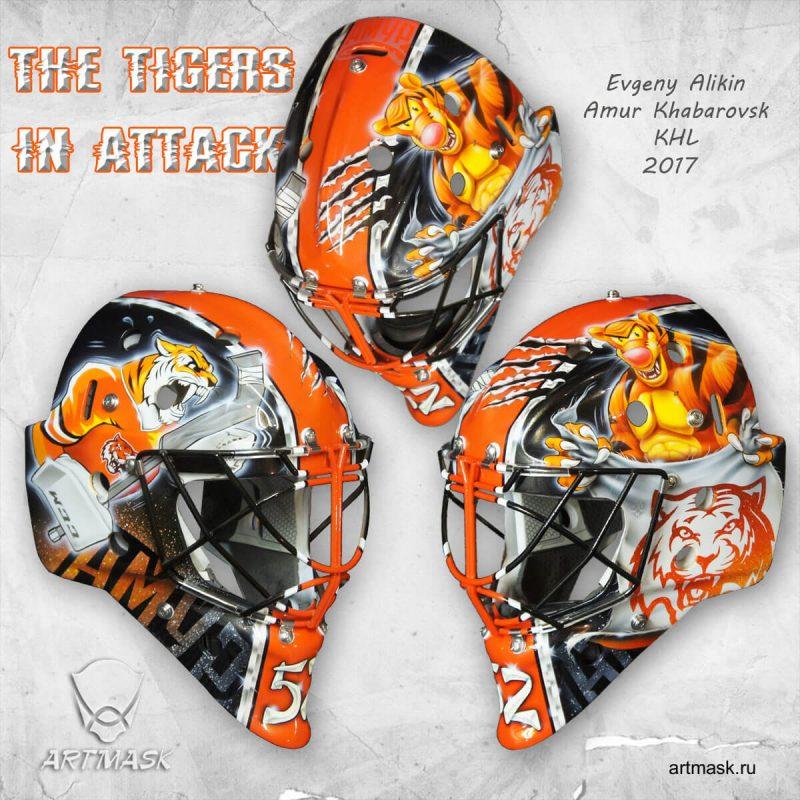 Аэрография «The Tigers in Attack» на вратарском шлеме