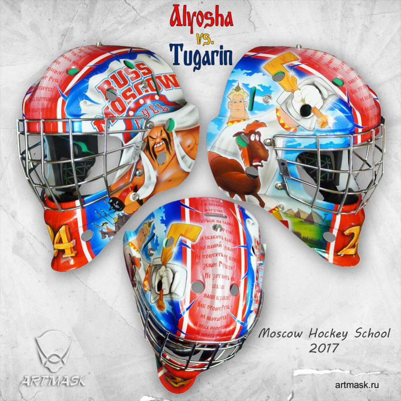 Аэрография «Алёша и Тугарин» на вратарском шлеме