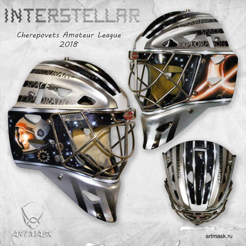Аэрография «Интерстеллар» на вратарском шлеме
