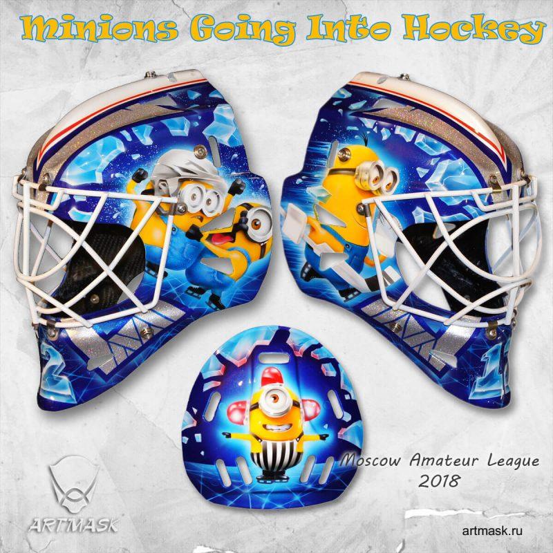 Аэрография «Миньоны ударились в хоккей» на вратарском шлеме