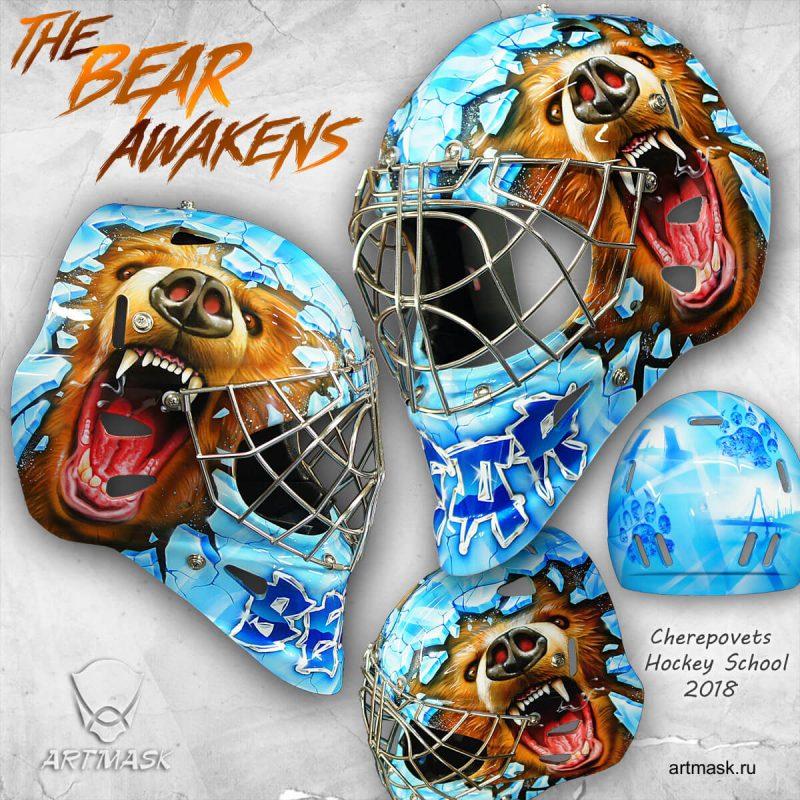 Аэрография «Пробуждение медведя» на вратарском шлеме