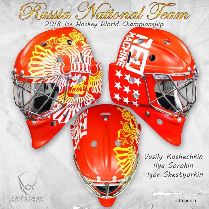 Аэрография «Russia National Team» на вратарских шлемах