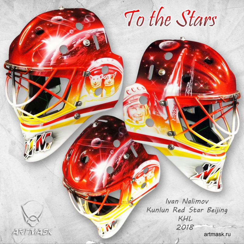 """Аэрография """"To the Stars"""" на вратарском шлеме"""