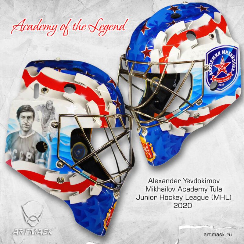 """Аэрография """"Academy of the Legend"""" на вратарском шлеме"""