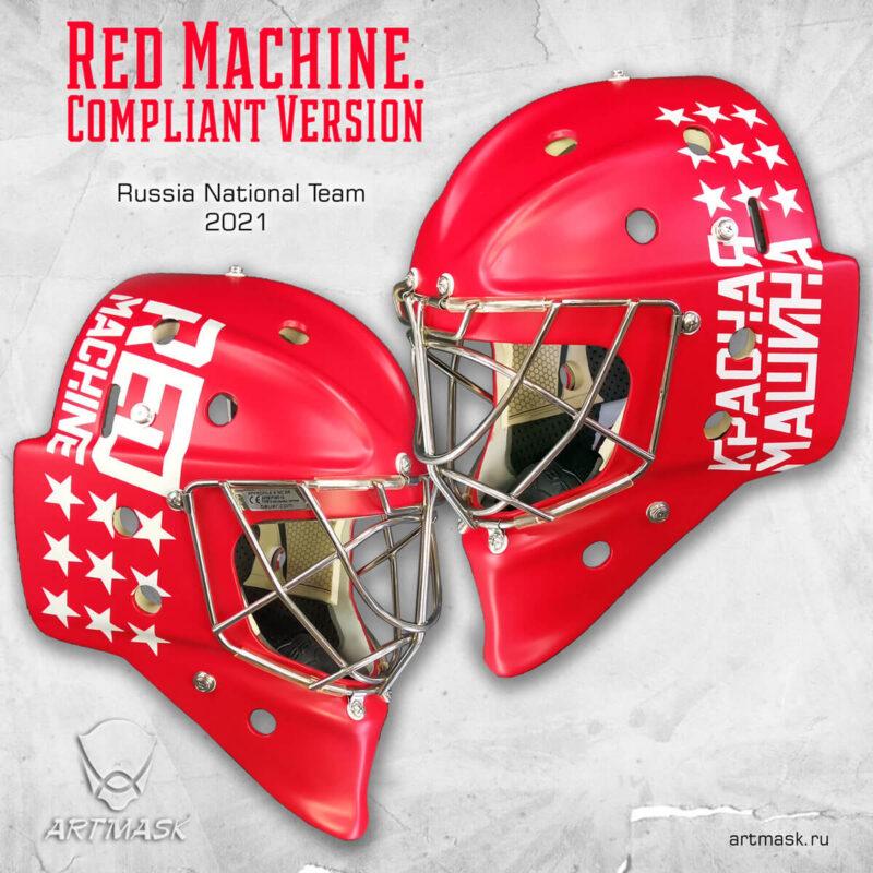 """Аэрография """"Red Machine. Compliant Version"""" на вратарском шлеме"""