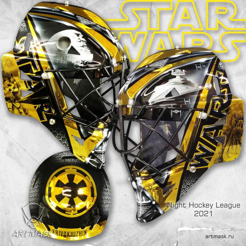 "Аэрография ""Star Wars""на вратарском шлеме"